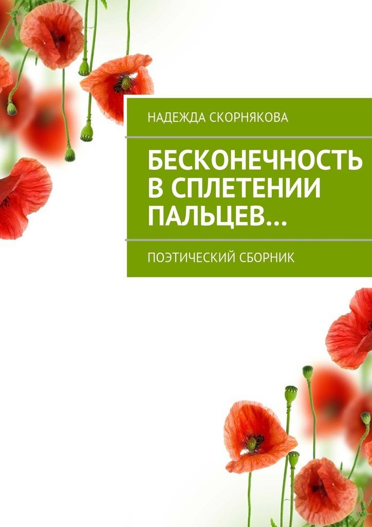 Надежда Скорнякова Бесконечность всплетении пальцев… словари и переводчики