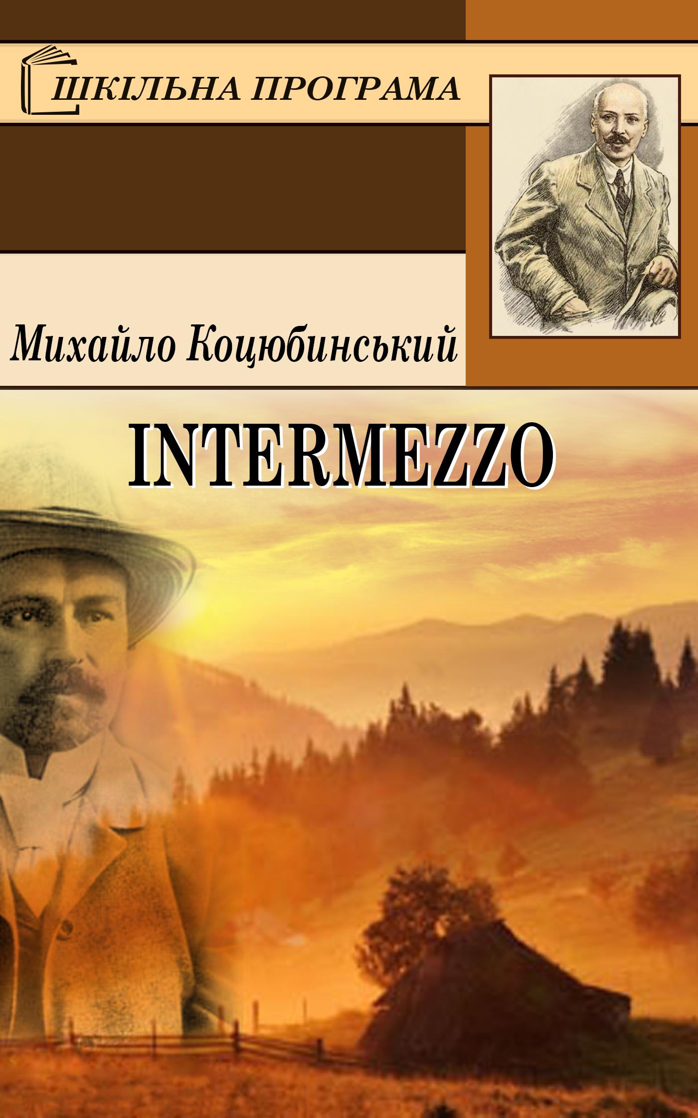 Михайло Коцюбинський Intermezzo для собак від бліх