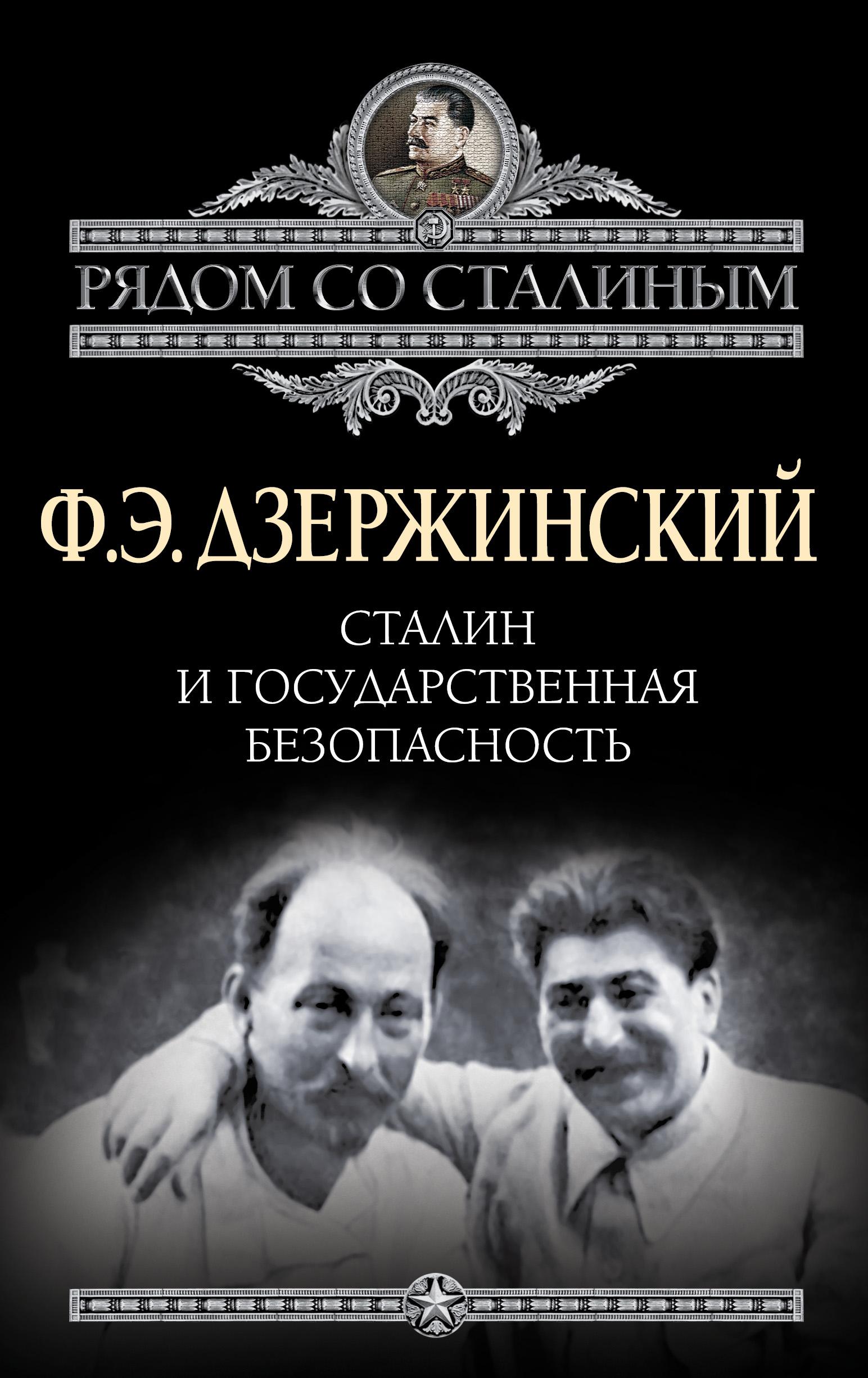 Фото - Феликс Дзержинский Сталин и Государственная безопасность в в шумов государственная и общественная безопасность моделирование и прогнозирование