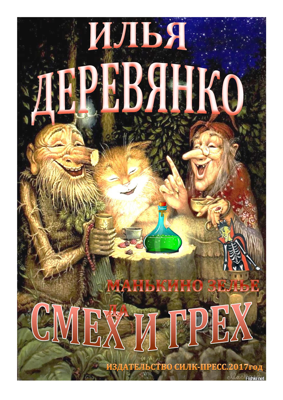 Илья Деревянко Манькино зелье илья деревянко перемещение
