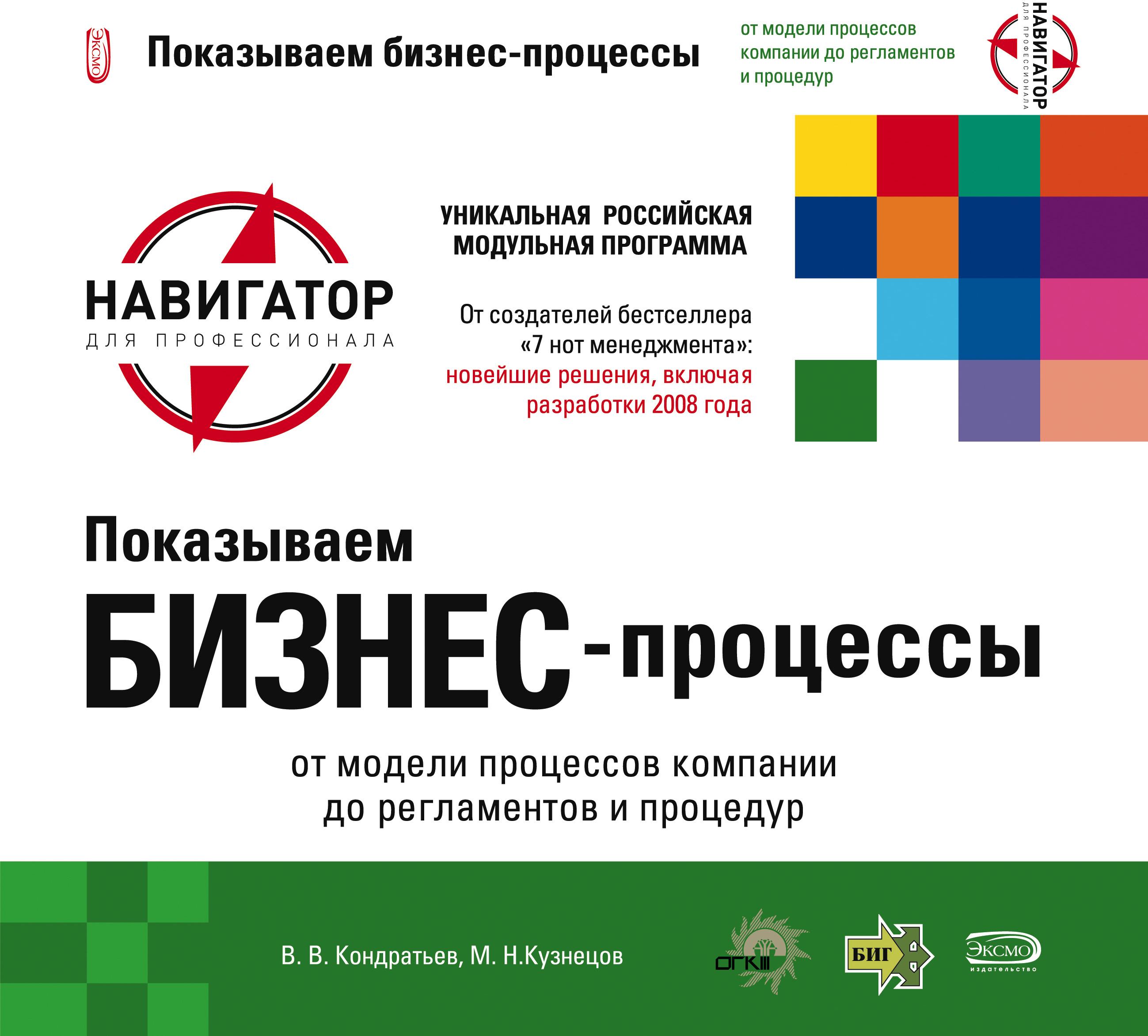 цена Вячеслав Кондратьев Показываем бизнес-процессы