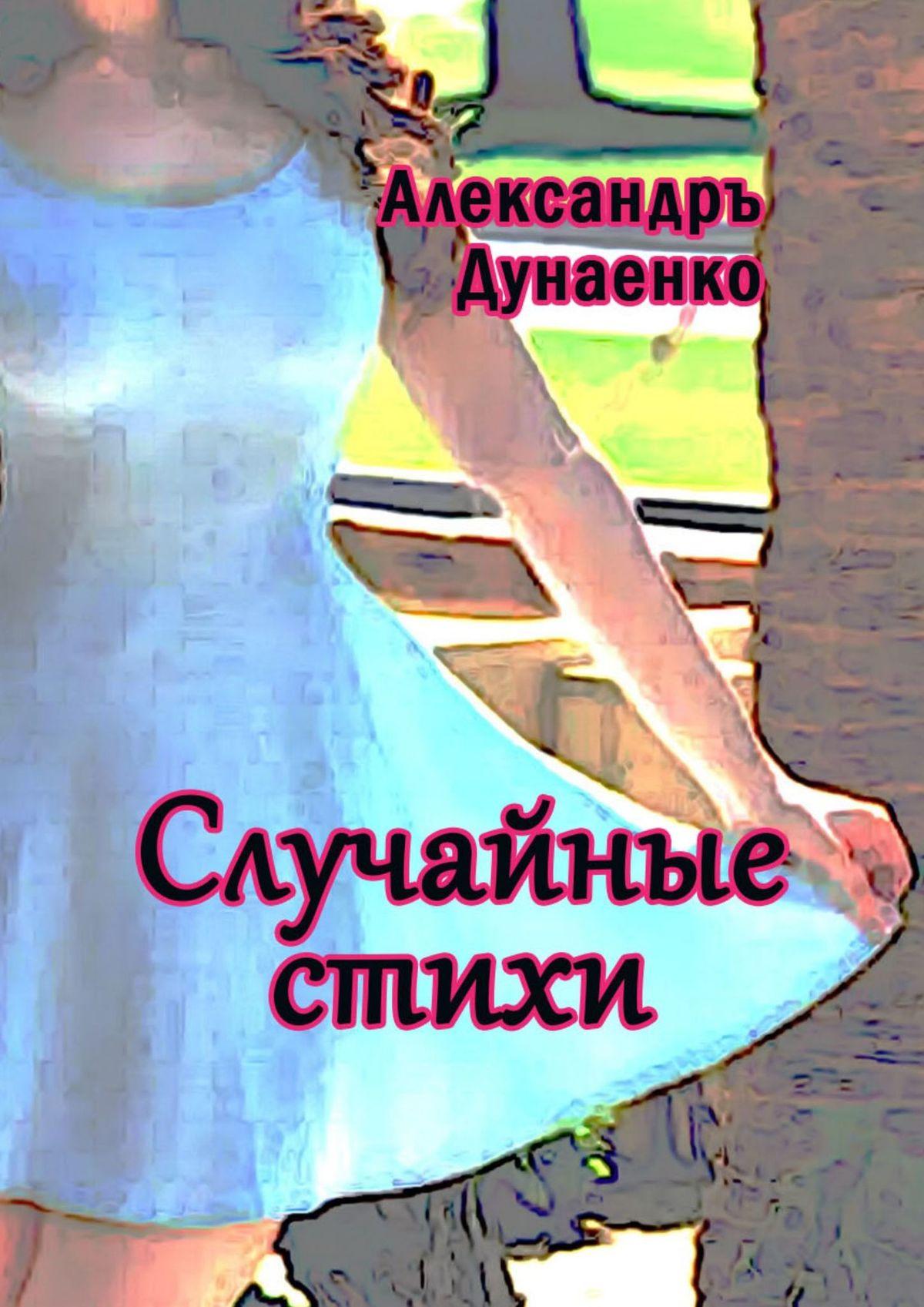 Александръ Дунаенко Случайные стихи цены