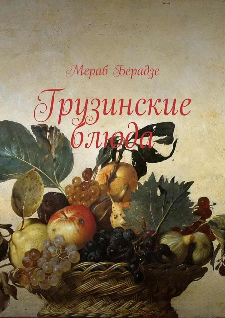 Мераб Берадзе Грузинские блюда горшкова т дикий ручей избранное в переводе на испанский
