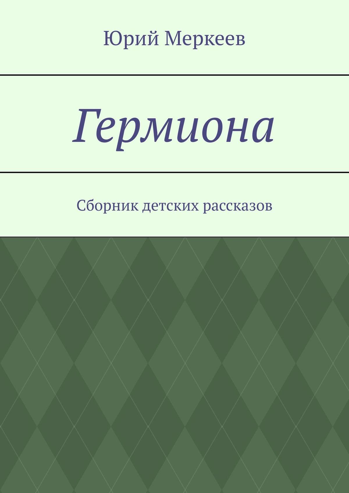 Фото - Юрий Меркеев Гермиона юрий меркеев монастырь икошка