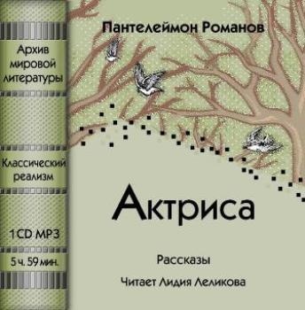 Актриса (сборник)