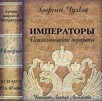 Георгий Иванович Чулков Императоры. Психологические портреты