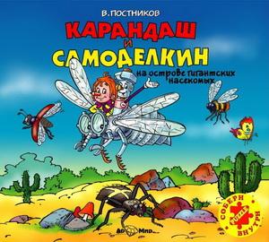 Валентин Постников Карандаш и Самоделкин на острове гигантских насекомых
