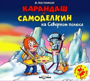 Валентин Постников Карандаш и Самоделкин на Северном полюсе