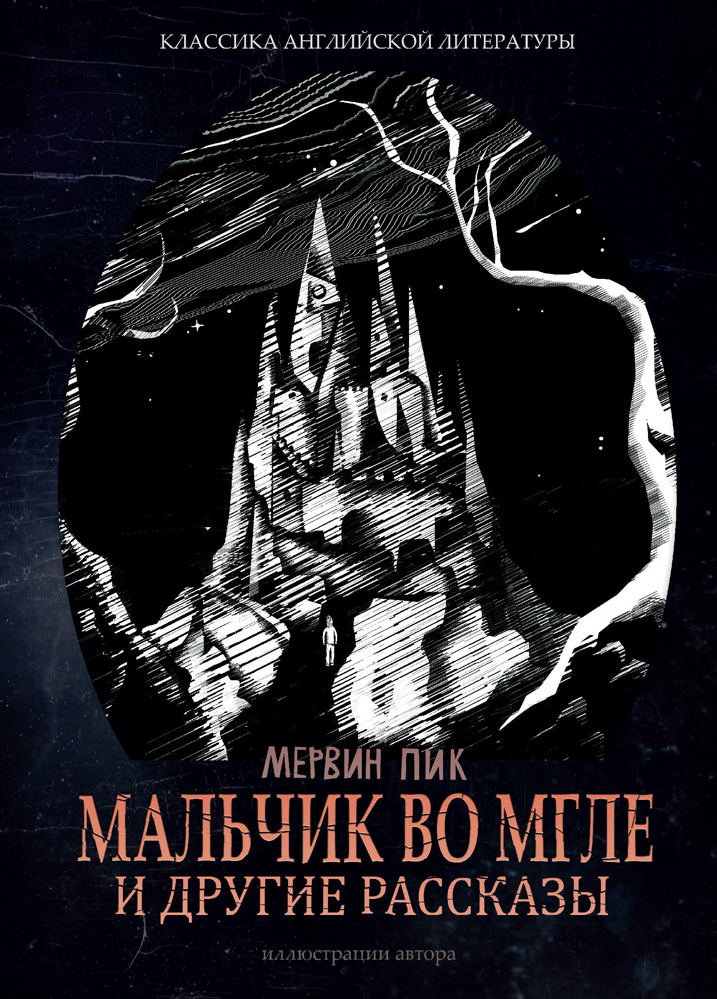 Мервин Пик Мальчик во мгле и другие рассказы (сборник)