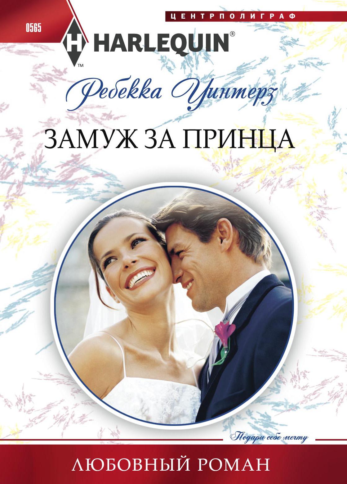 Ребекка Уинтерз Замуж за принца ребекка уинтерз медовый месяц с незнакомцем