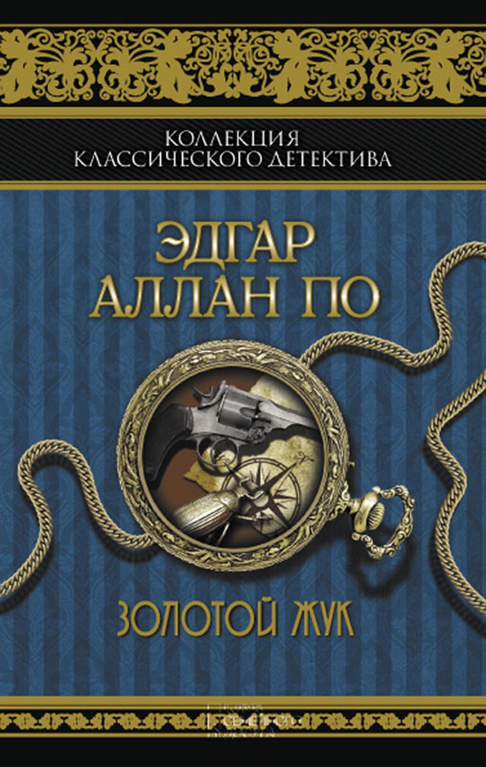 Эдгар Аллан По Золотой жук (сборник) эдгар аллан по очень страшные истории best horror stories