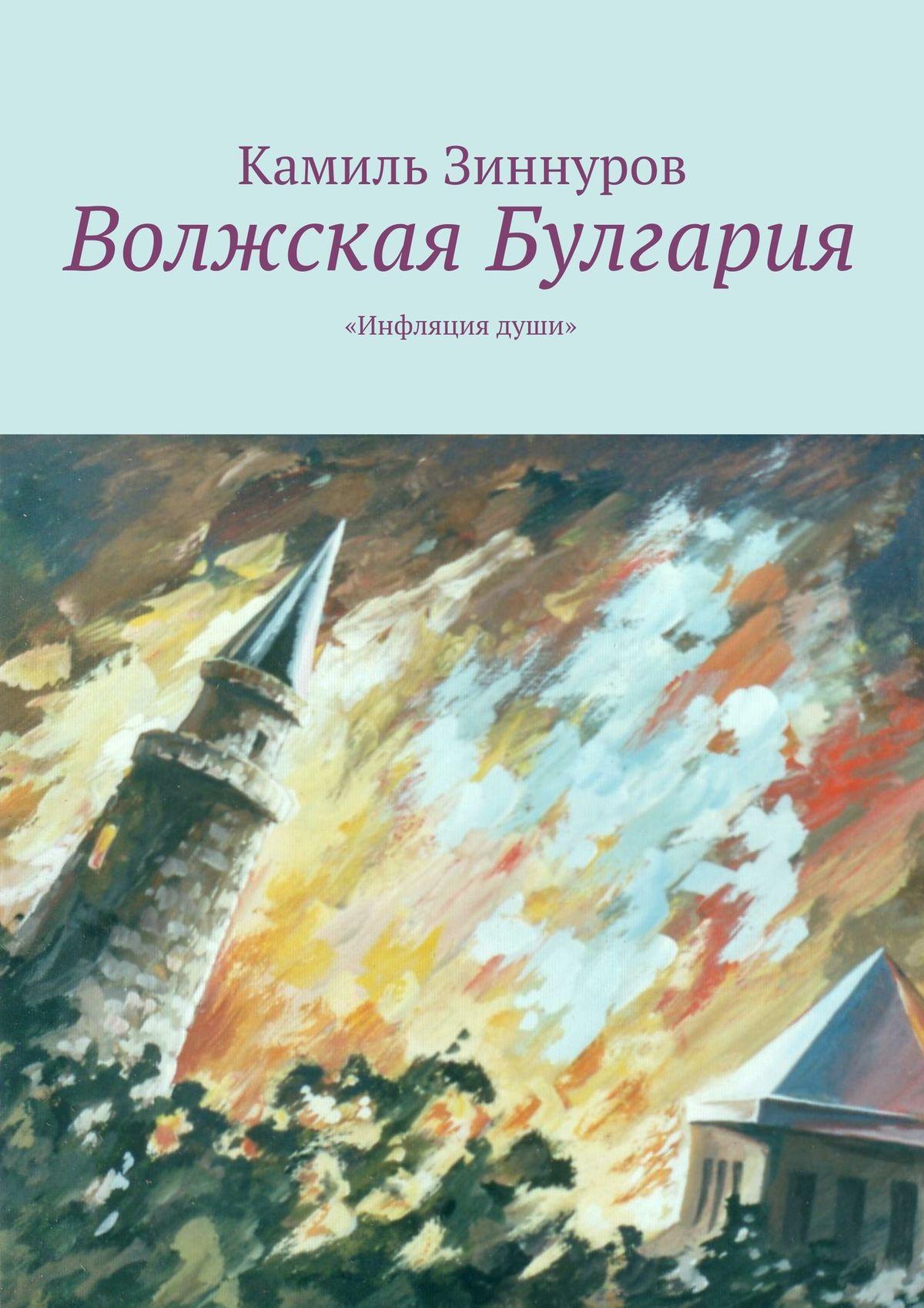 Камиль Богданурович Зиннуров Волжская Булгария
