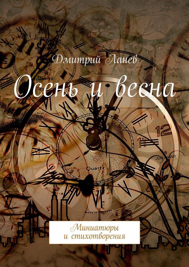 Дмитрий Ланев Осень ивесна дмитрий ланев пропасть стихи
