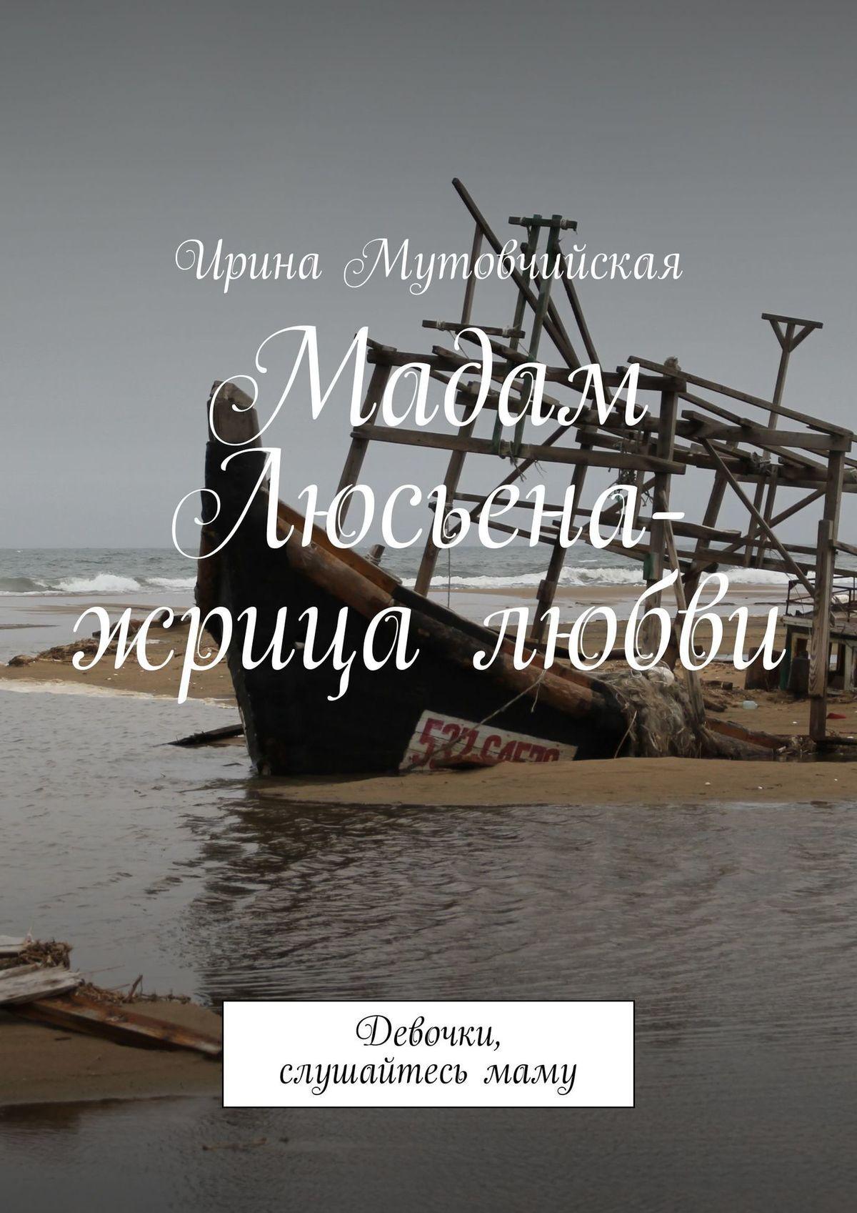 Ирина Мутовчийская Как сбежать отсутенера? Люсьена. Киносценарий