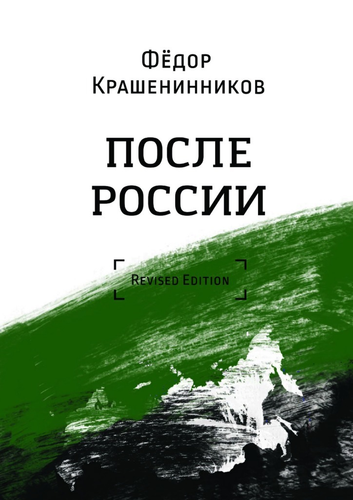 Фёдор Крашенинников После России крашенинников фёдор наш 17 й год статьи и колонки