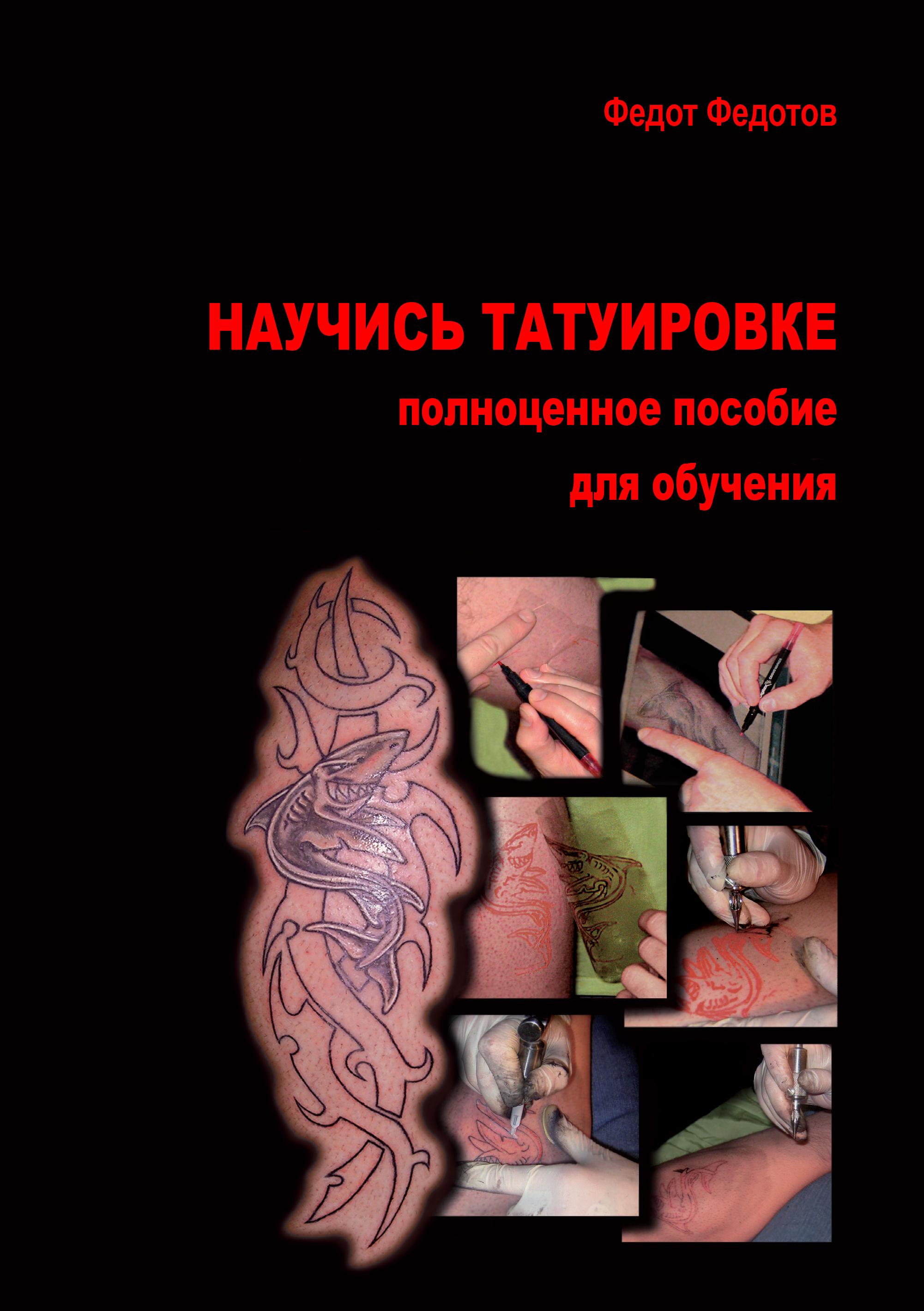 Научись татуировке. Полноценное пособие для обучения