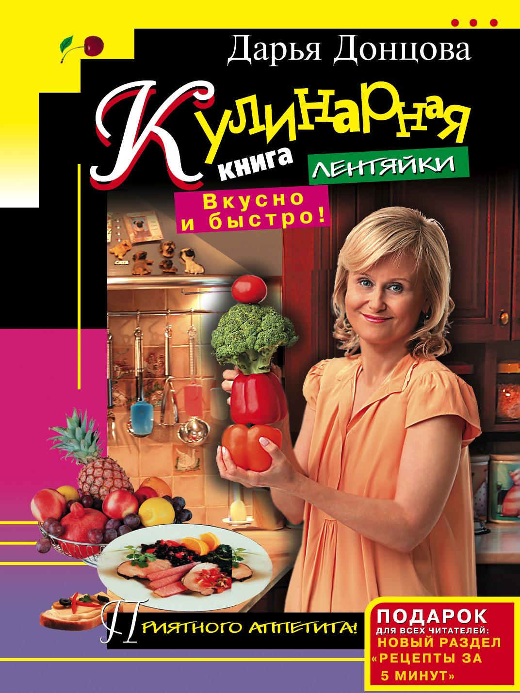 Дарья Донцова Кулинарная книга лентяйки. Вкусно и быстро! кульнарная книга лентяйки скачать
