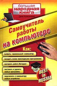 Денис Колисниченко Самоучитель работы на компьютере