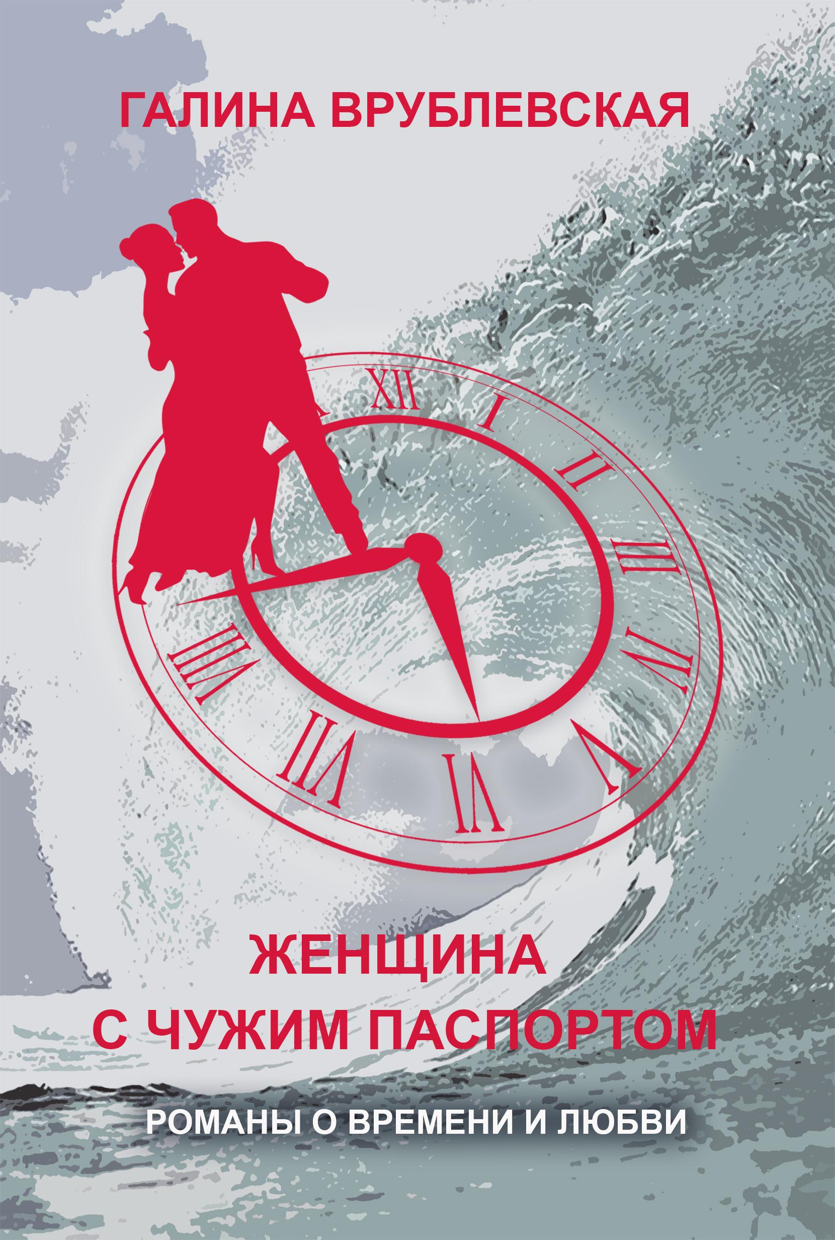 Галина Врублевская Женщина с чужим паспортом
