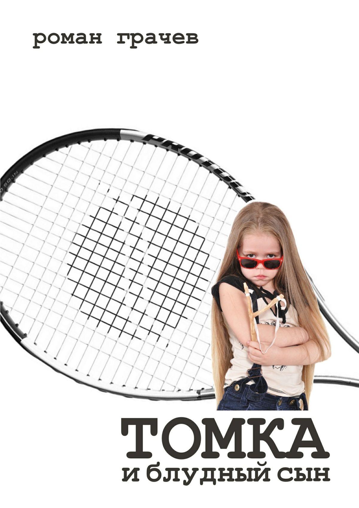 Роман Грачев Томка иблудныйсын цена и фото