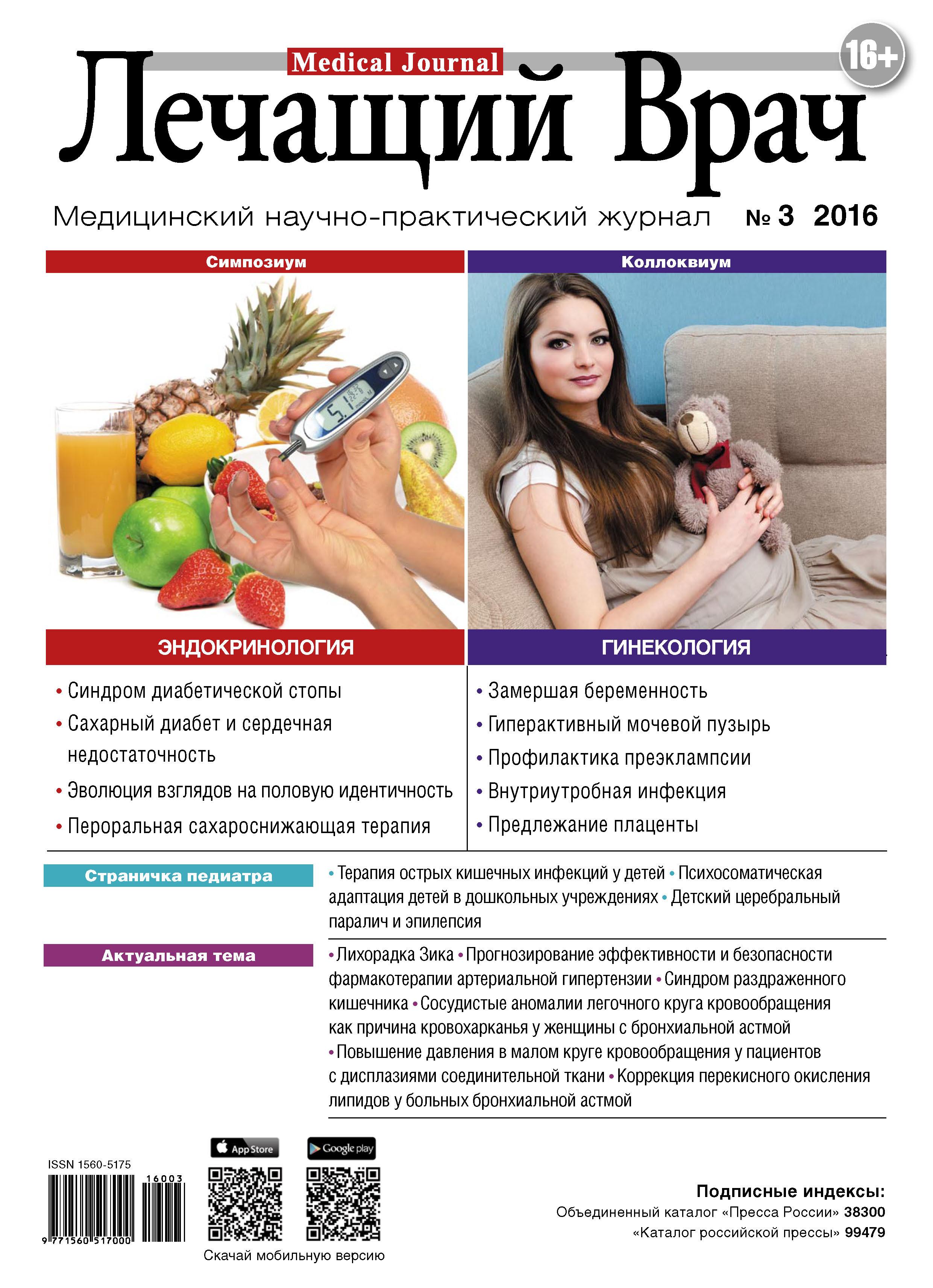 Открытые системы Журнал «Лечащий Врач» №03/2016