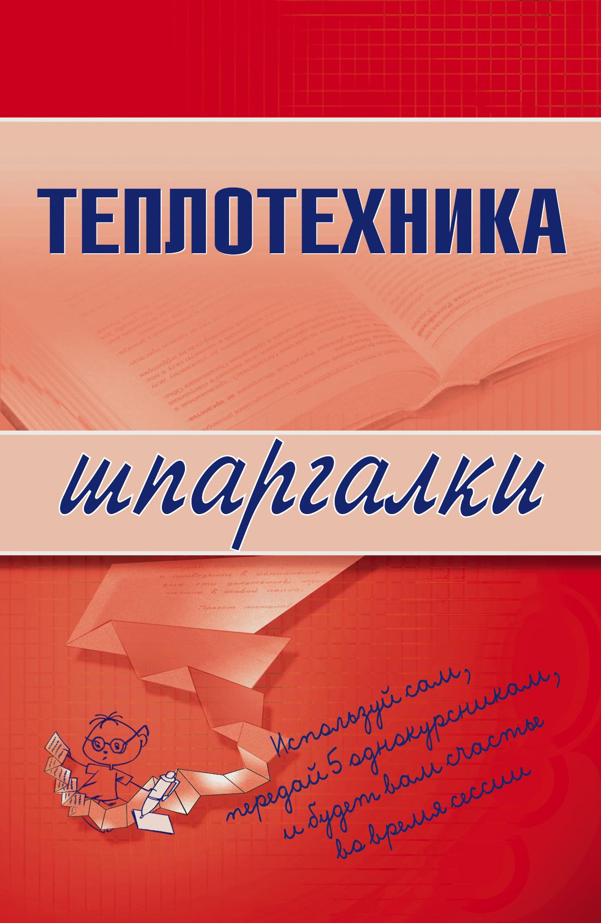 Наталья Бурханова Теплотехника
