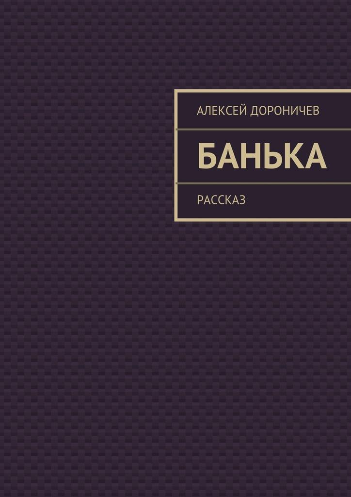 Алексей Дороничев Банька алексей дороничев стеклянная планета фантастический рассказ