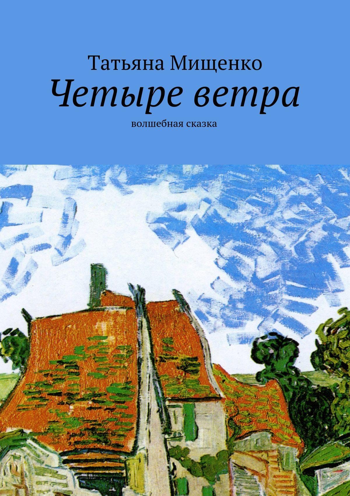 Татьяна Мищенко Четыре ветра. волшебная сказка диплом сертификат на исполнение заветного желания женщине