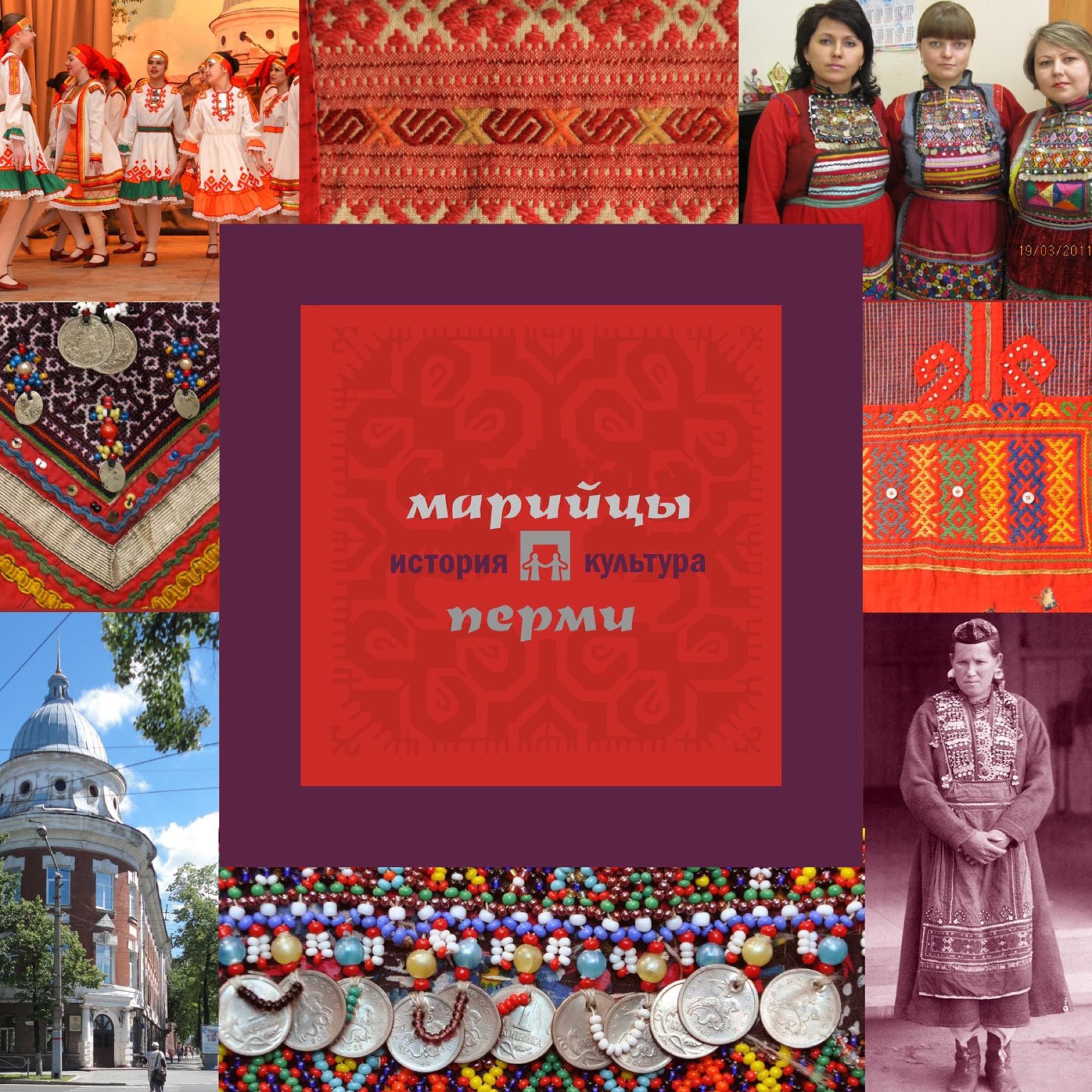 А. В. Черных Марийцы Перми: история и культура