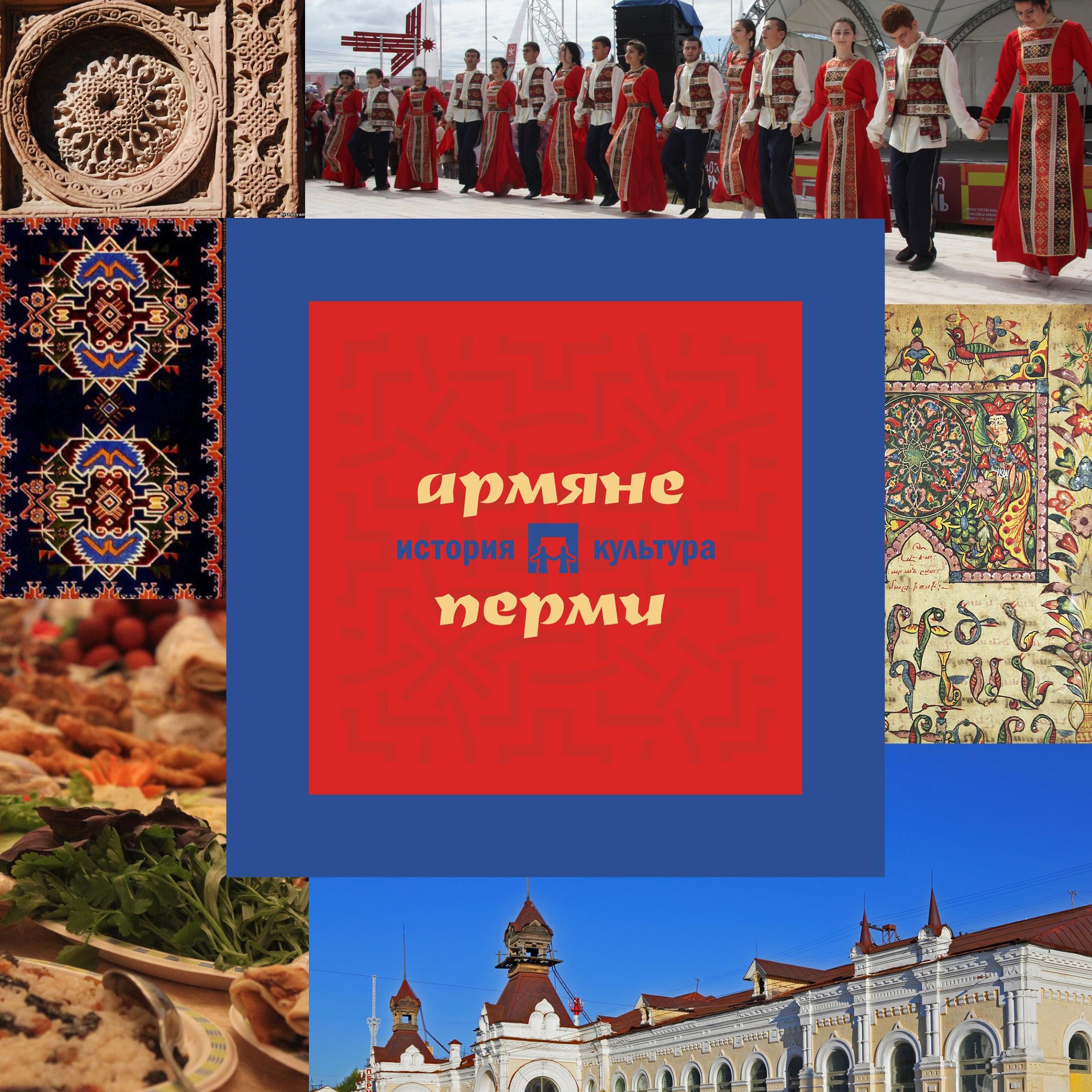 М. С. Каменских Армяне : история и культура