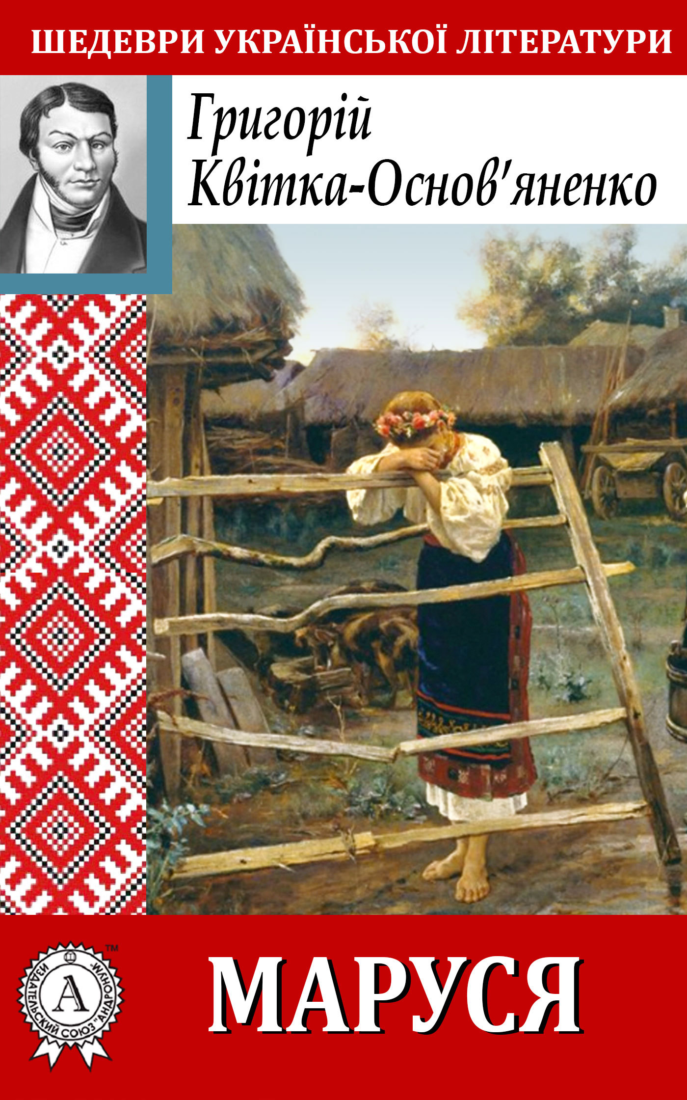 Григорій Квітка-Основ'яненко Маруся григорій квітка основ'яненко салдацький патрет