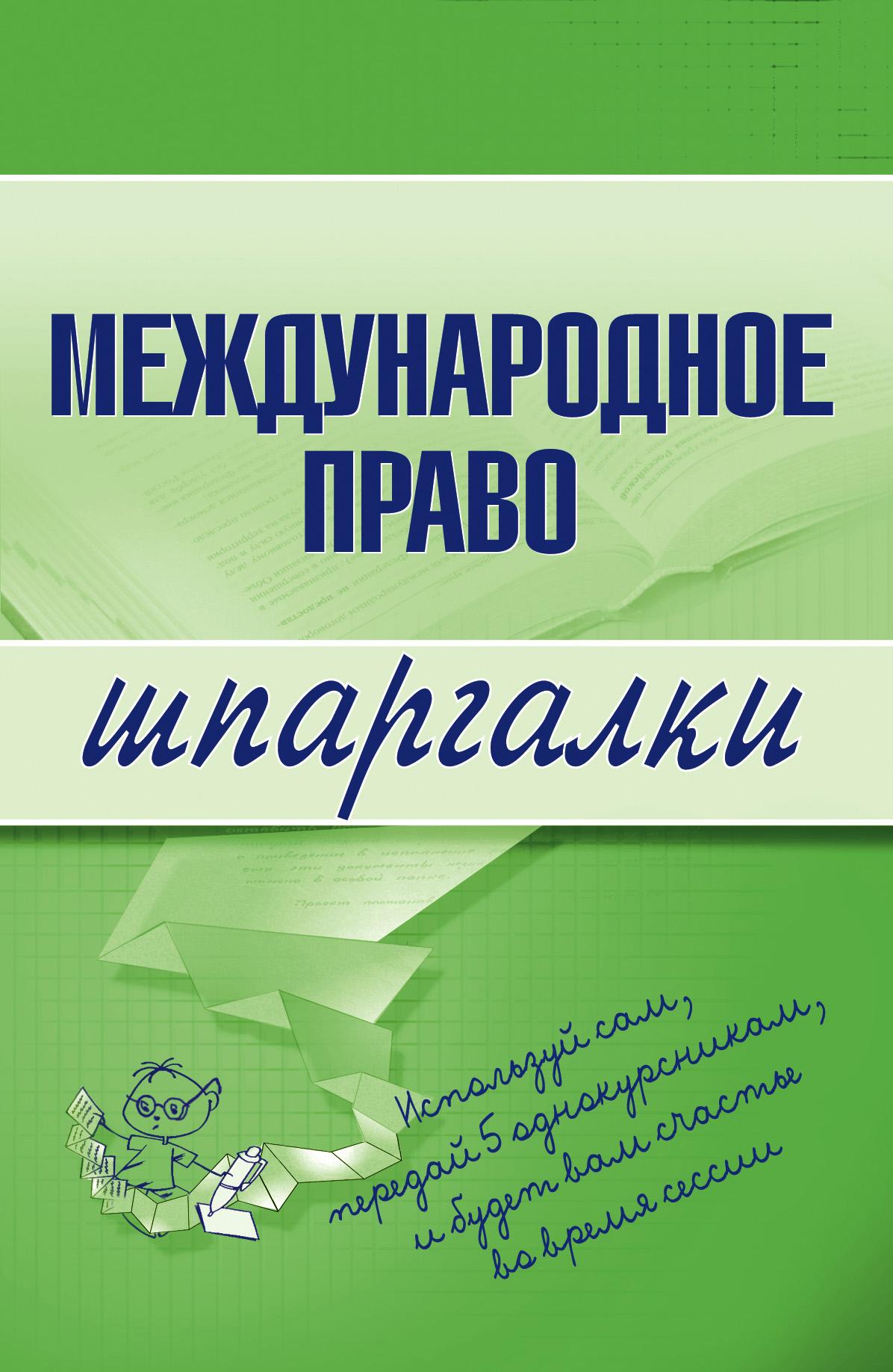 Н. А. Вирко Международное право сокиркин в международное морское право кн 3 ч 5