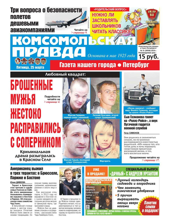 Комсомольская правда. Санкт-Петербург 31-2016