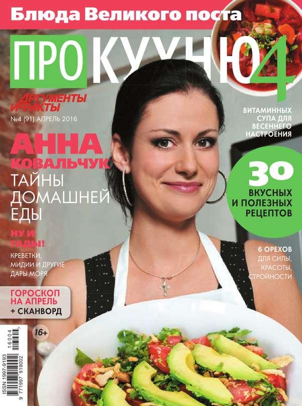 АиФ. Про Кухню 04-2016