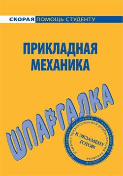 Н. А. Березина Прикладная механика. Шпаргалка