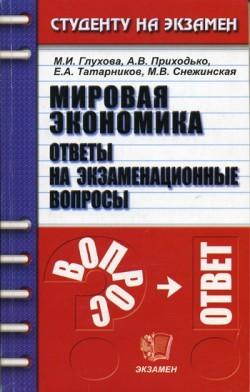 Коллектив авторов Мировая экономика