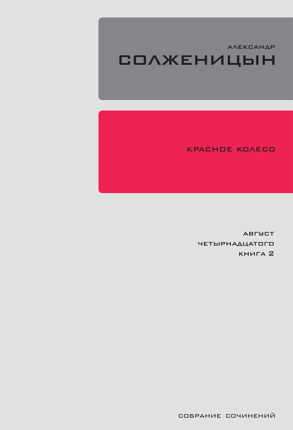 Александр Солженицын Красное колесо. Узел 1. Август Четырнадцатого. Книга 2