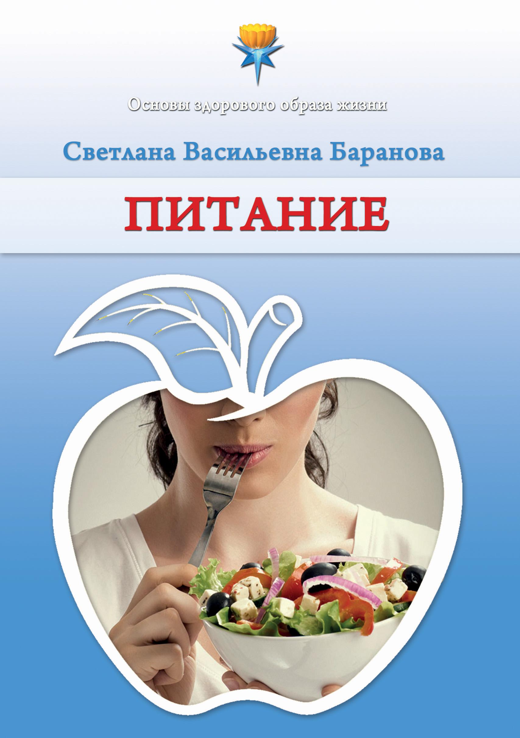 Светлана Васильевна Баранова Питание светлана васильевна баранова этика человека
