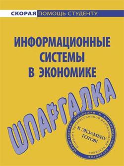 Ангелина Витальевна Яковлева Информационные системы в экономике. Шпаргалка