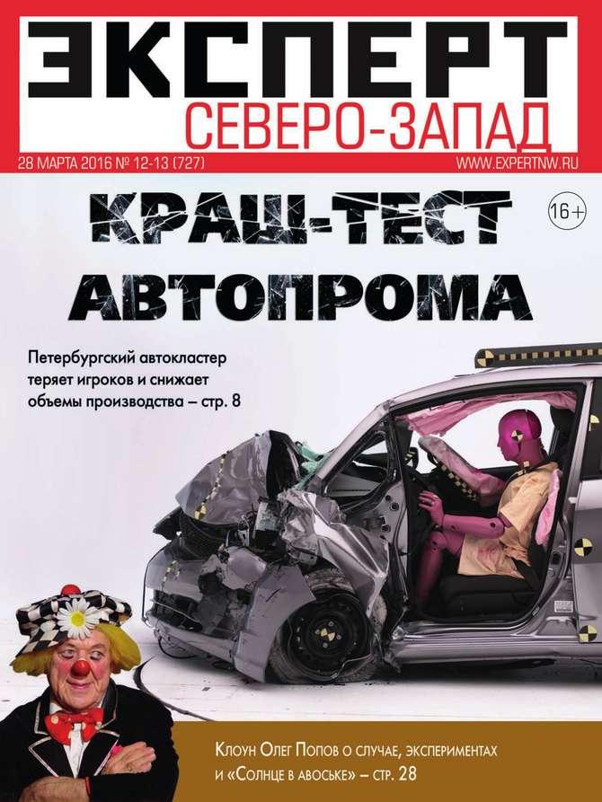 Редакция журнала Эксперт Северо-запад Эксперт Северо-Запад 12-13-2016
