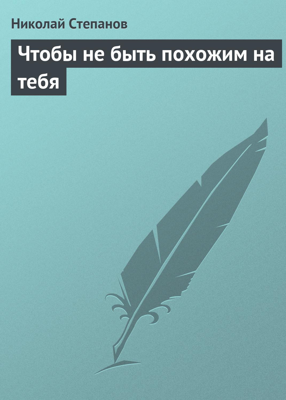 Николай Степанов Чтобы не быть похожим на тебя николай степанов магистры пятого знака