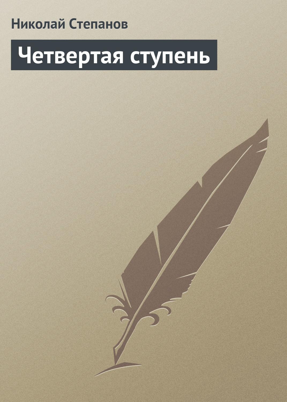 Николай Степанов Четвертая ступень николай степанов магистры пятого знака