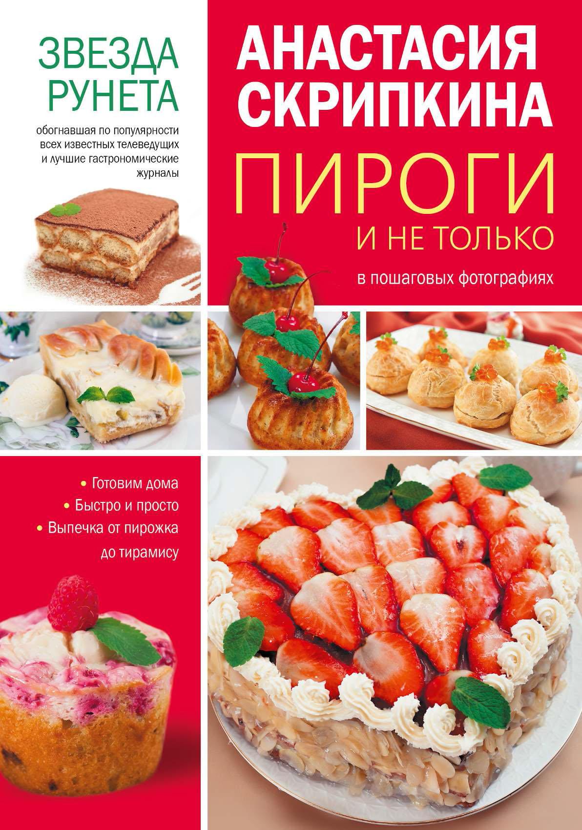 Анастасия Скрипкина Пироги и не только скрипкина а пироги и не только