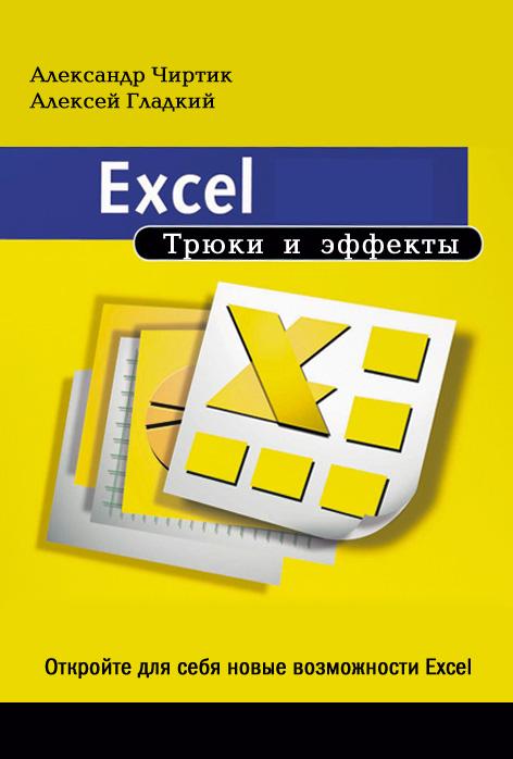 Алексей Гладкий Excel. Трюки и эффекты недорого