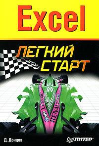Дмитрий Донцов Excel. Легкий старт excel 97 secrets