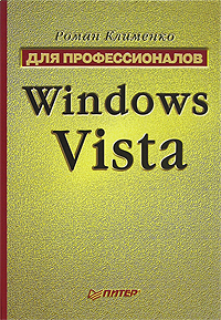 Роман Клименко Windows Vista. Для профессионалов 1d 2d qr code image barcode scanner scanning barcode for windows vista android ios devices barcode reader usb interface