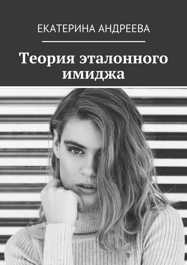Екатерина Андреева Теория эталонного имиджа
