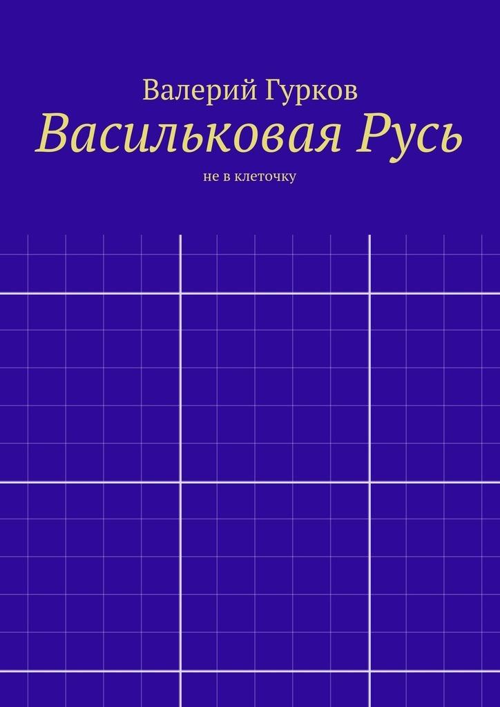 Валерий Гурков ВасильковаяРусь