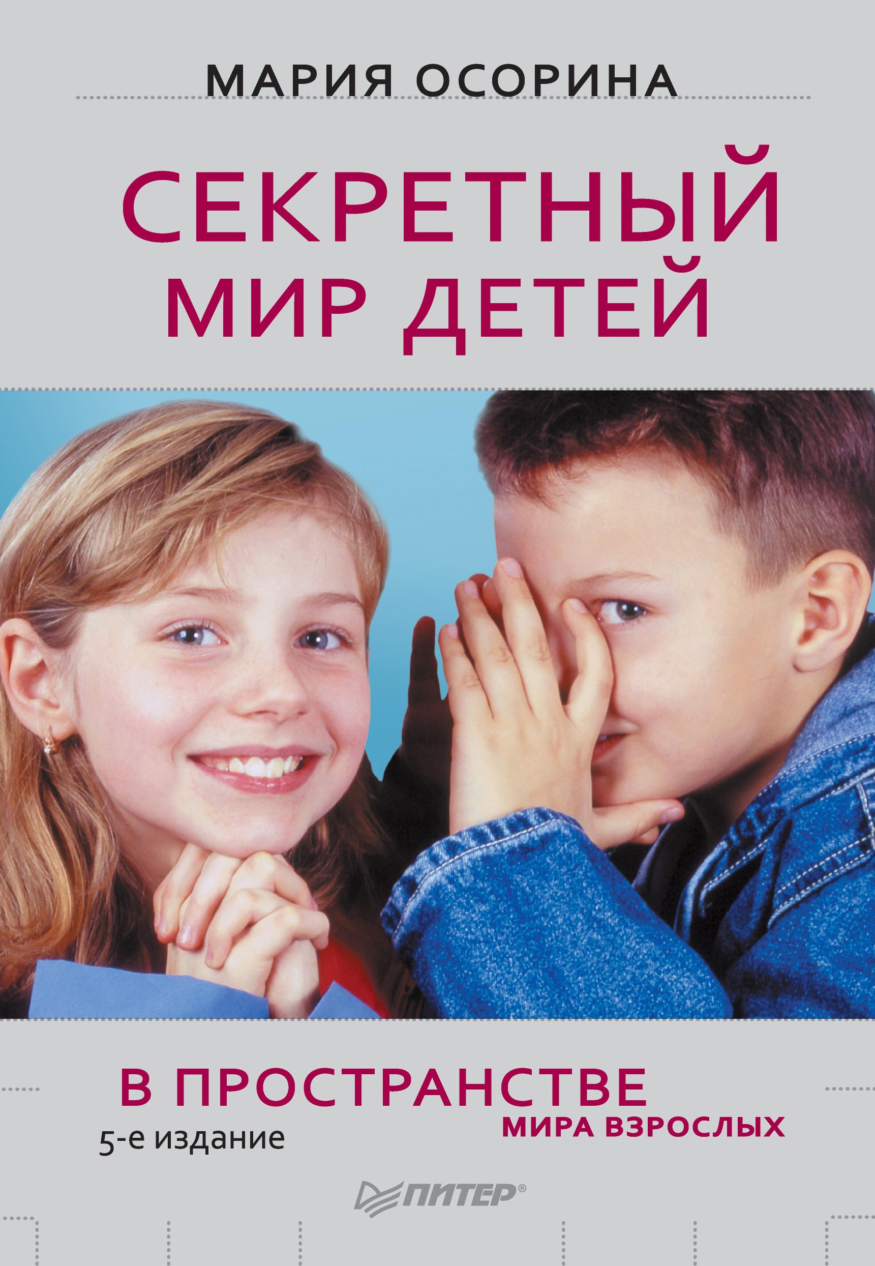 Мария Осорина Секретный мир детей в пространстве мира взрослых осорина м секретный мир детей в пространстве мира взрослых 6 е издание
