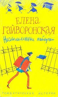 Елена Гайворонская Несломленные каблучки алена биккулова откровения любящей женщины
